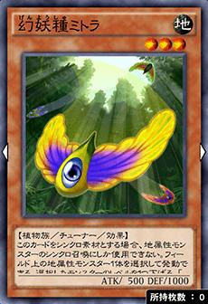 幻妖種ミトラのアイコン