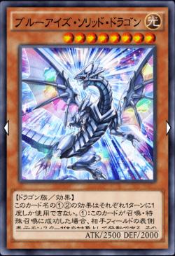 ブルーアイズソリッドドラゴンのアイコン