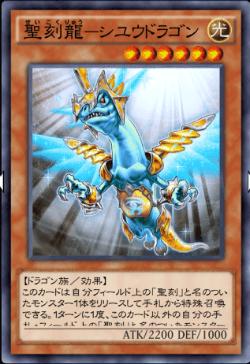聖刻龍ーシユウドラゴンのアイコン