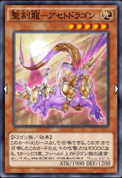 聖刻龍ーアセトドラゴンのアイコン