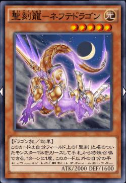 聖刻龍ーネフテドラゴンのアイコン