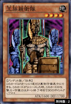 王族親衛隊のアイコン