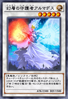 幻層の守護者アルマデスのアイコン