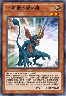一角獣の使い魔のアイコン