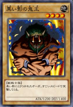 黒い影の鬼王のアイコン