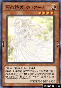 光の精霊ディアーナのアイコン