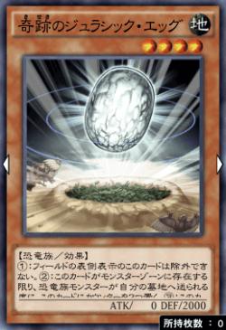 奇跡のジュラシックエッグのアイコン