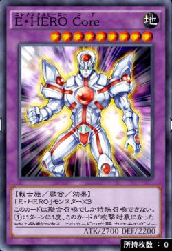 E・HERO Coreのアイコン