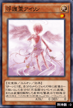 守護霊アイリンのアイコン