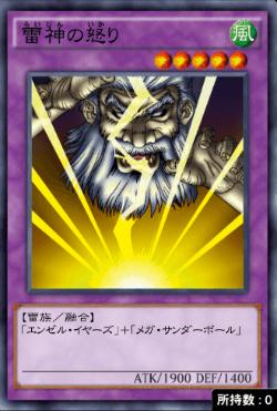 雷神の怒りのアイコン