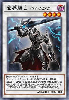 魔界闘士 バルムンクのアイコン