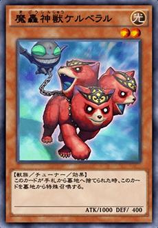 魔轟神獣ケルベラルのアイコン