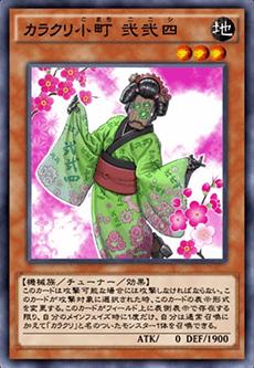 カラクリ小町 弐弐四のアイコン