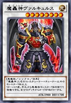 魔轟神ヴァルキュルスのアイコン