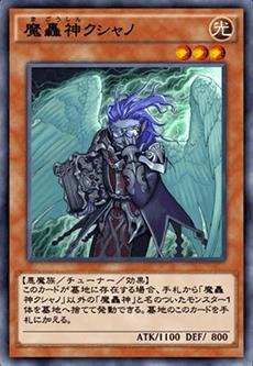 魔轟神クシャノのアイコン