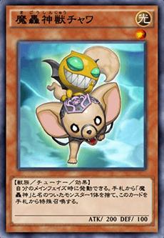 魔轟神獣チャワのアイコン