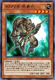 カラクリ兵 弐参六のアイコン