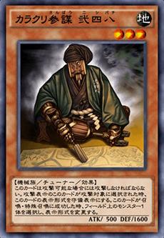 カラクリ参謀 弐四八のアイコン