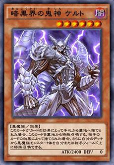 暗黒界の鬼神 ケルトのアイコン