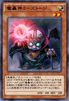 魔轟神ミーズトージのアイコン