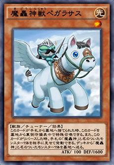 魔轟神獣ペガラサスのアイコン