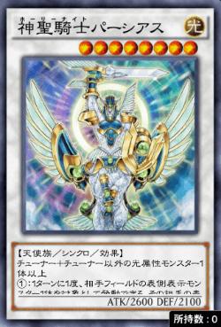 神聖騎士パーシアスのアイコン
