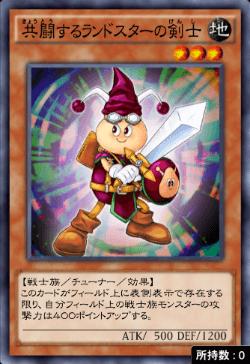 共闘するランドスターの剣士のアイコン