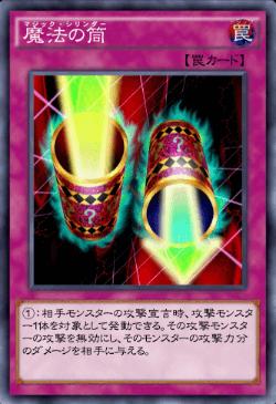魔法の筒のアイコン