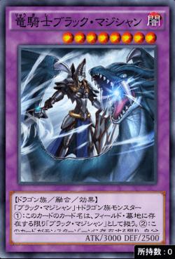 竜騎士ブラックマジシャンのアイコン