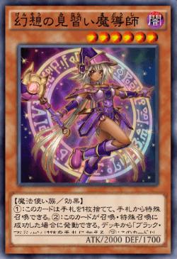 幻想の見習い魔導師のアイコン