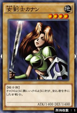 女戦士カナンのアイコン