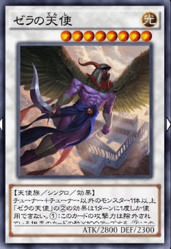 ゼラの天使のアイコン