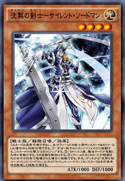 聖剣サイレント