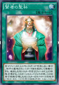 賢者の聖杯のアイコン