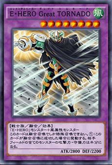 E・HERO Great TORNADOのアイコン