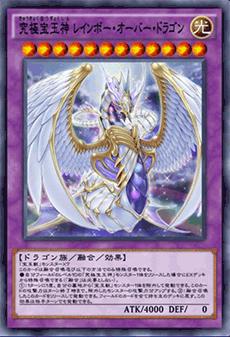 究極宝玉神レインボー・オーバー・ドラゴンのアイコン