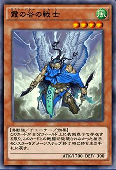 霞の谷の戦士のアイコン