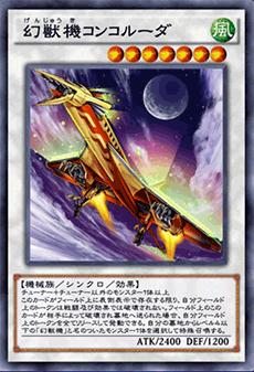 幻獣機コンコルーダのアイコン