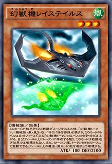 幻獣機レイステイルスのアイコン