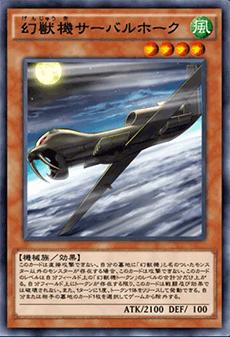 幻獣機サーバルホークのアイコン