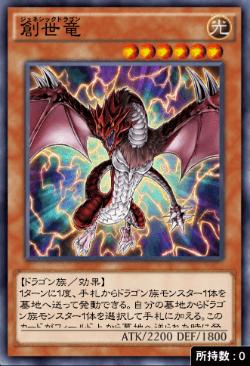 創世竜のアイコン