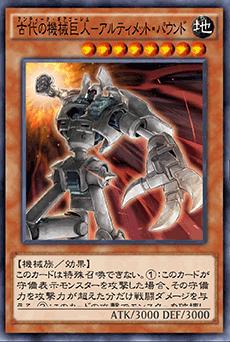 古代の機械巨人-アルティメットパウンドのアイコン