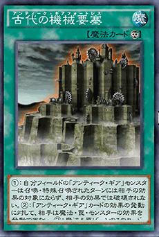 古代の機械要塞のアイコン