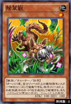除草獣のアイコン