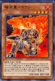 暗炎星-ユウシのアイコン