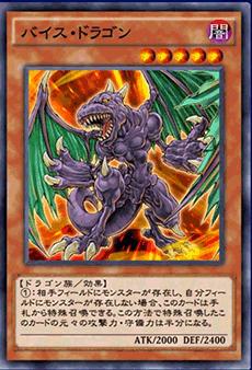 バイス・ドラゴンのアイコン