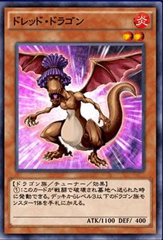 ドレッド・ドラゴンのアイコン