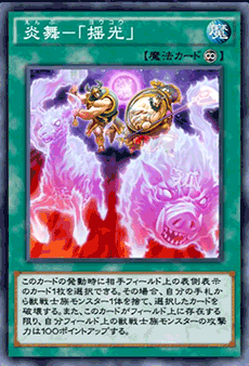 炎舞-「揺光」のアイコン