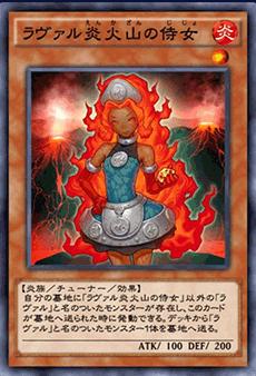 ラヴァル炎火山の侍女のアイコン
