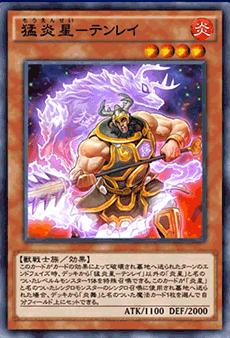 猛炎星-テンレイのアイコン